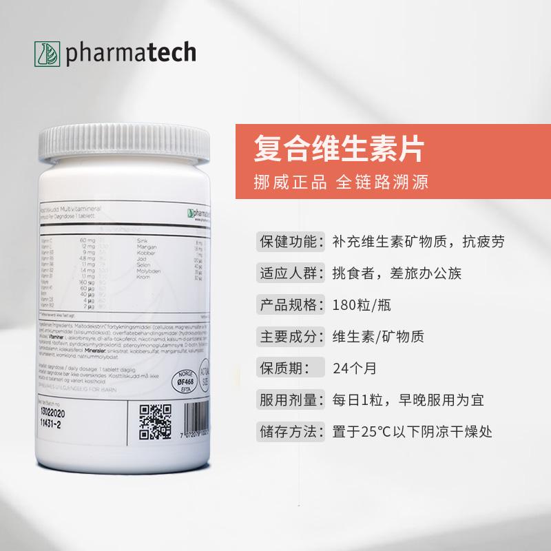 挪威进口Pharmatech复合维生素片矿物质180粒天然维生素C微量元素