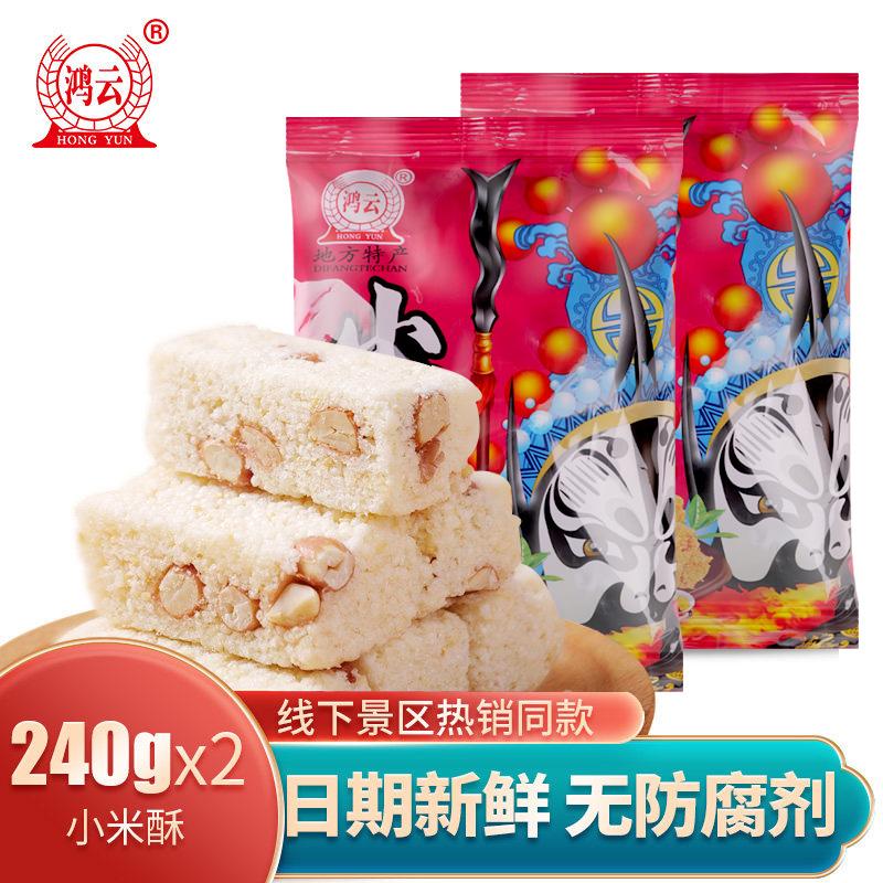 鸿云小米酥240g*2袋 零食小吃 混合味四川特产米花酥糕点地方特色