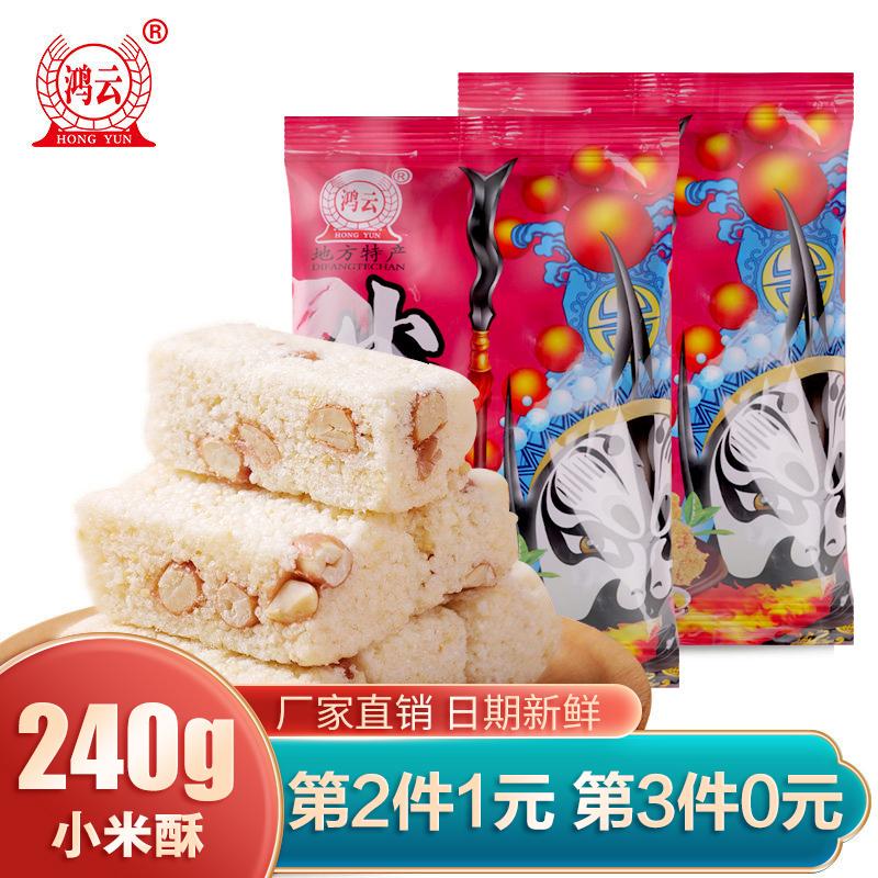 鸿云小米酥混合味240g 米花酥糖 四川特产零食糕点 糖果地方特色