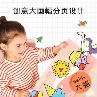 若小贝涂色绘本填色画画本儿童幼儿园画宝宝绘画图画书幼儿画本