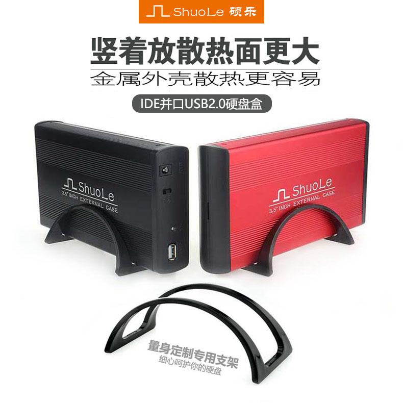 桌上型電腦並口外接硬碟盒3.5寸金屬殼針式老介面IDE外接行動硬碟盒