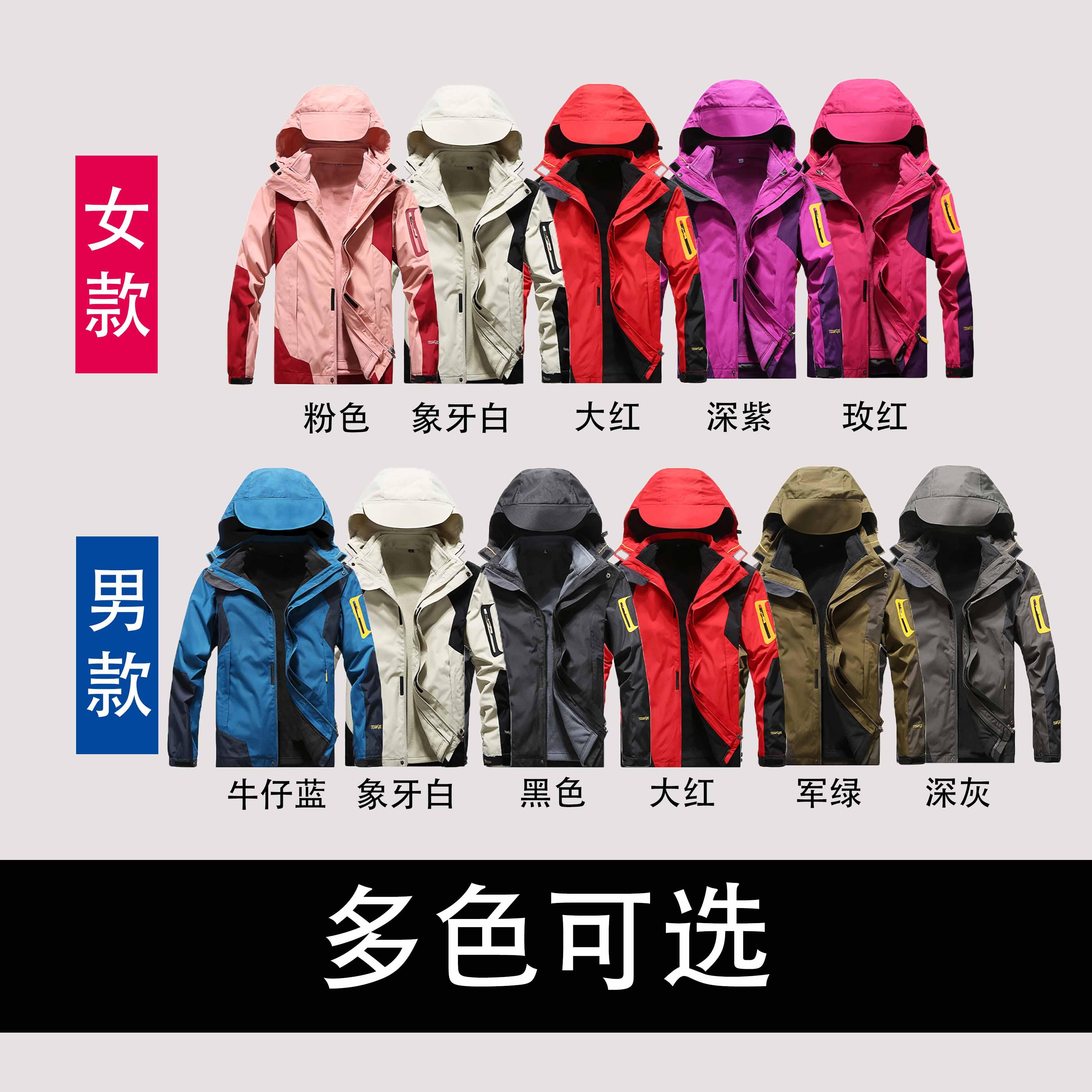 户外加绒冲锋衣男女潮牌韩国可拆卸三合一两件套秋冬季登山服外套