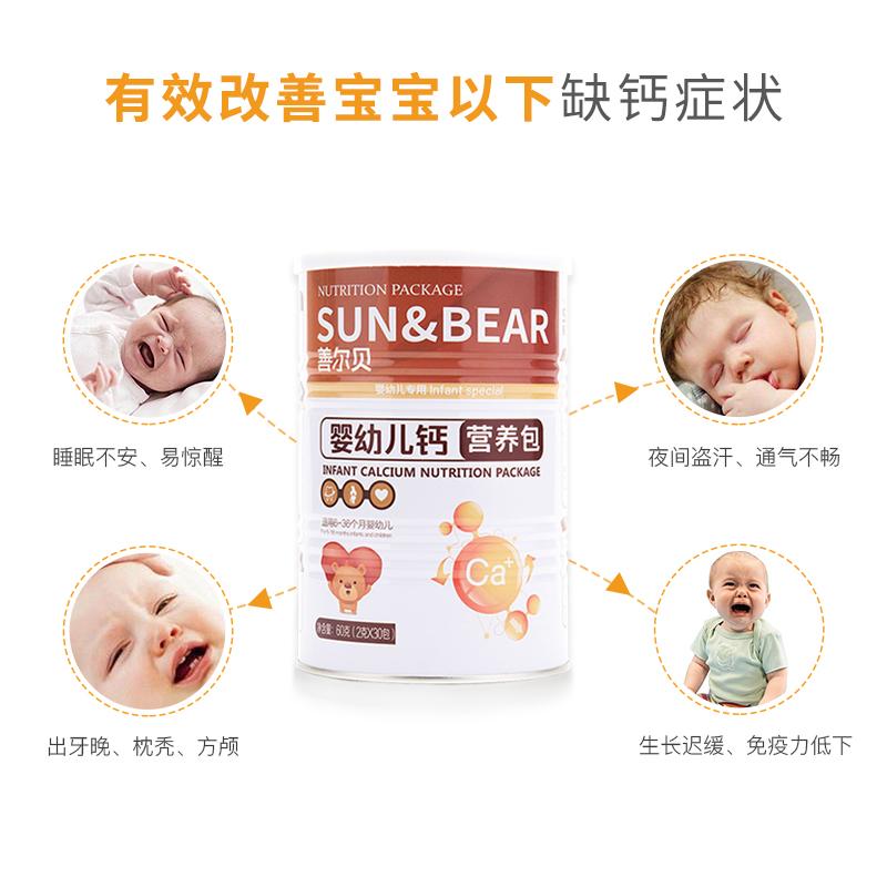 善尔贝婴幼儿钙营养包补钙铁锌婴儿童小孩液体钙镁锌钙粉维d孕妇