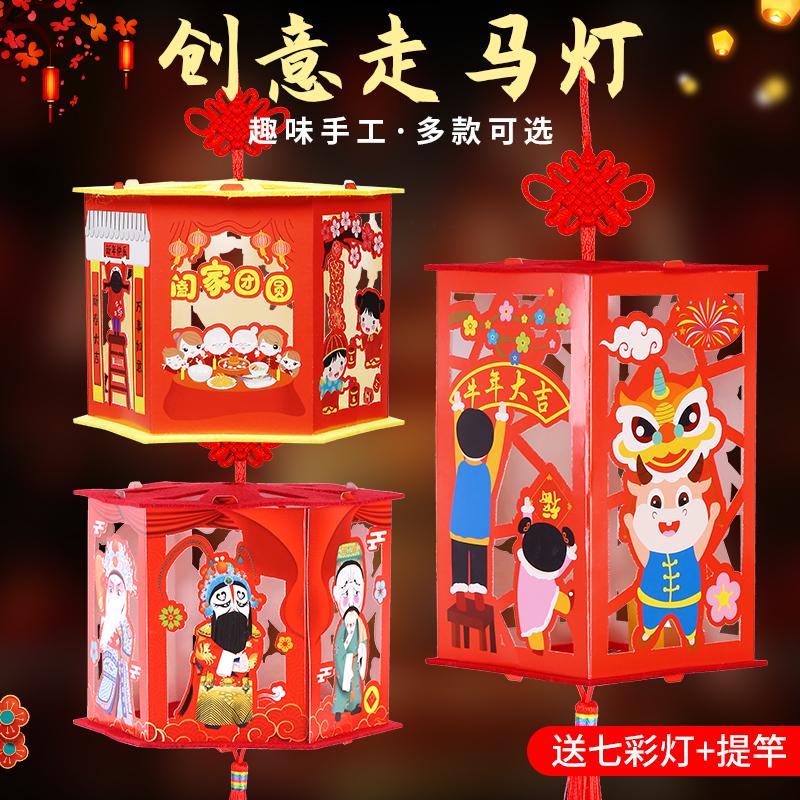 新年春节礼物手工diy灯笼牛年走马灯儿童宫灯制作材料幼儿园挂饰