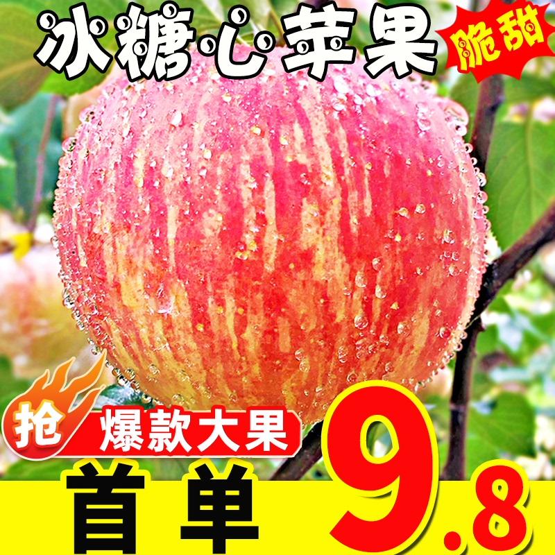 苹果水果新鲜当季水果丑苹果整箱10现季山西冰糖心红富士斤带一十597694921428 - 0元包邮免费试用大额优惠券