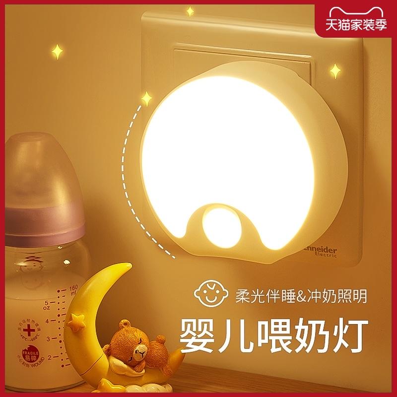遥控小夜灯卧室床头月子婴儿专用喂奶壁灯护眼睡眠插电款柔光母婴
