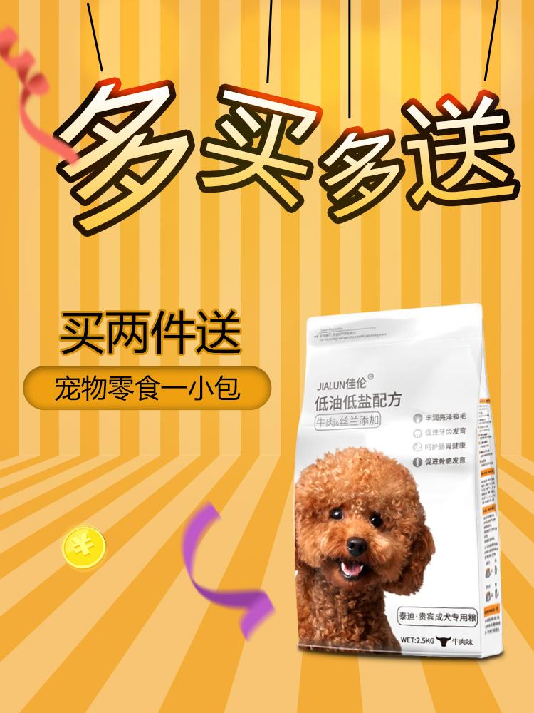 泰迪狗粮佳伦贵宾犬专用粮成犬去泪痕美毛10小型犬通用型5斤2.5kg优惠券