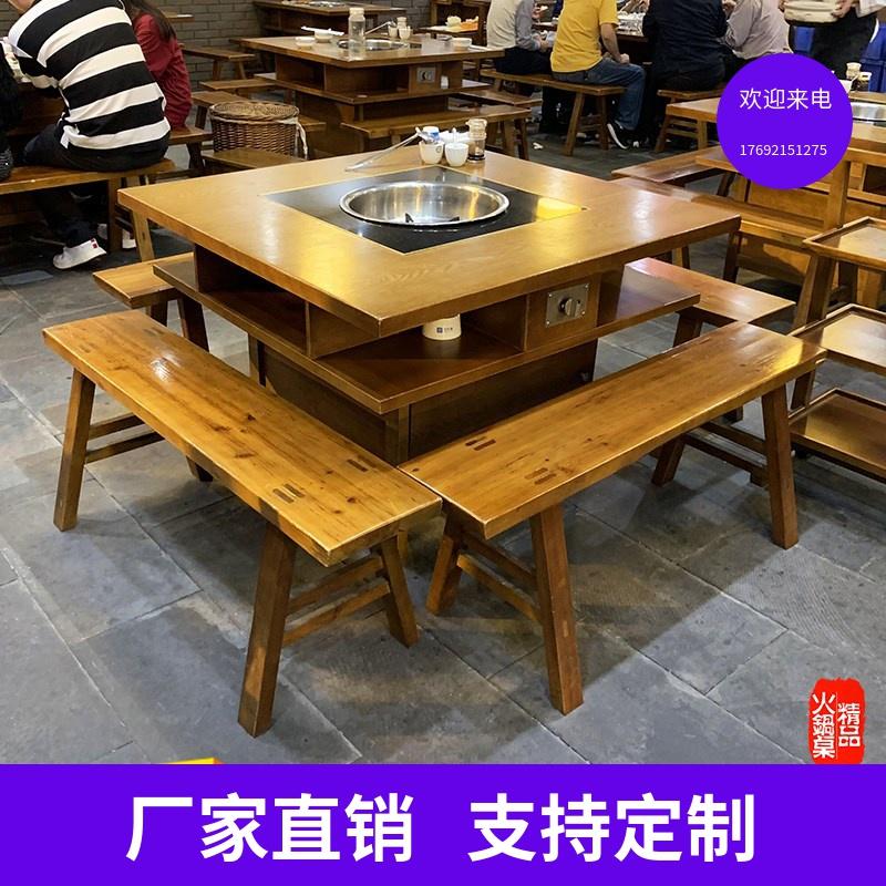 实木火锅桌椅组合定制