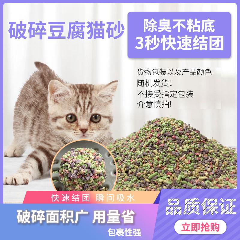 破碎豆腐猫砂结团除臭混合破碎砂2.3Kg小颗粒6L可冲厕所23省包邮