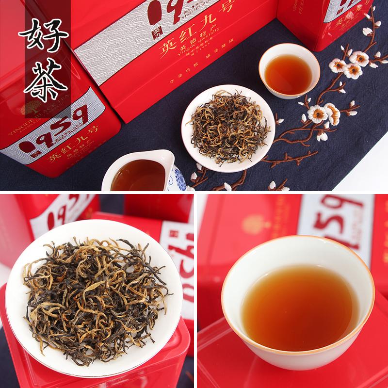 500g 英德红茶英红九号特级实惠大礼罐礼盒装浓香型新茶叶功夫红茶