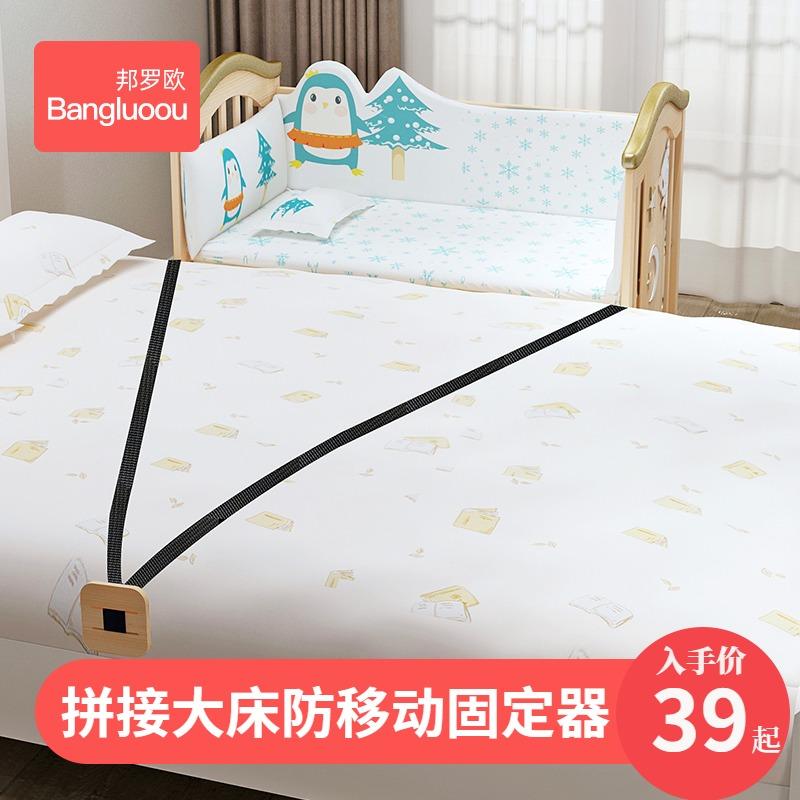 嬰兒床拼接大床安全固定綁帶兒童床寶寶母子小床防移動防滑固定器