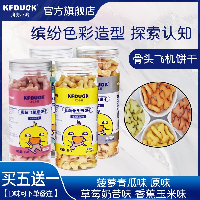 功夫小鸭KFDUCK飞机骨头造型果蔬味饼干宝宝儿童零食休闲磨牙1罐