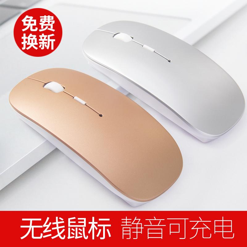 蓝牙无线鼠标充电静音适用mac苹果联想小米笔记本电脑台式男女生