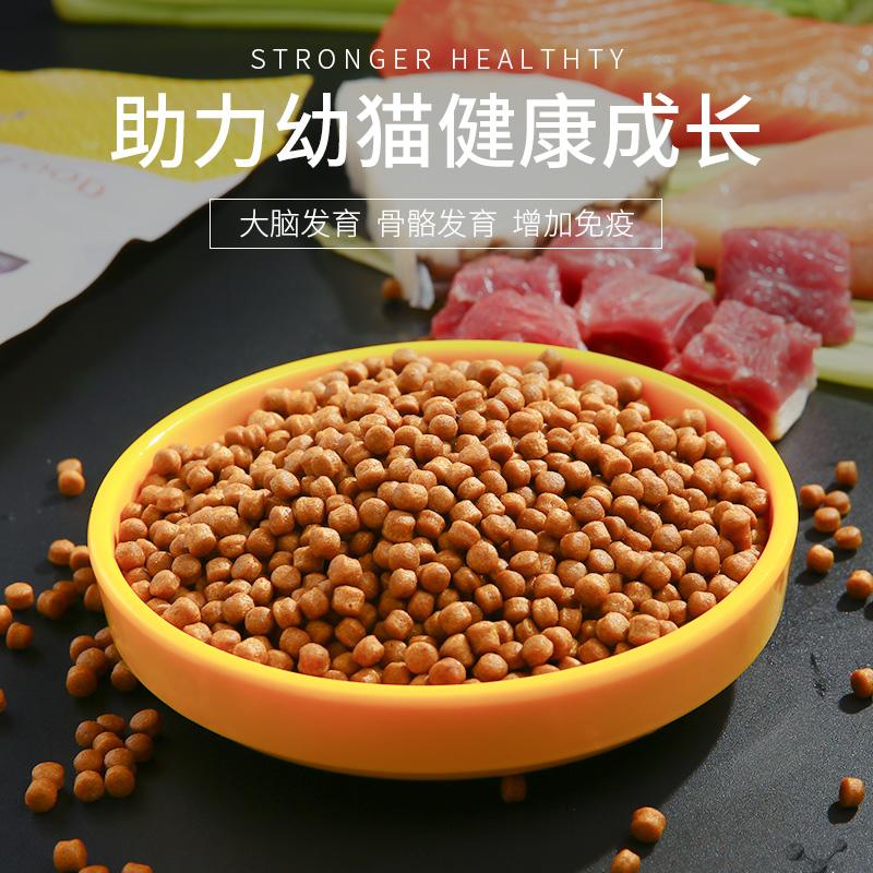 【喵乐宴】幼猫专用1-4-12月龄离乳期小奶猫增肥营养英短蓝猫1斤