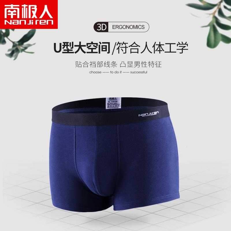 南极人男士内裤男平角裤纯棉个性骚运动青年裤头性感四角短裤衩男
