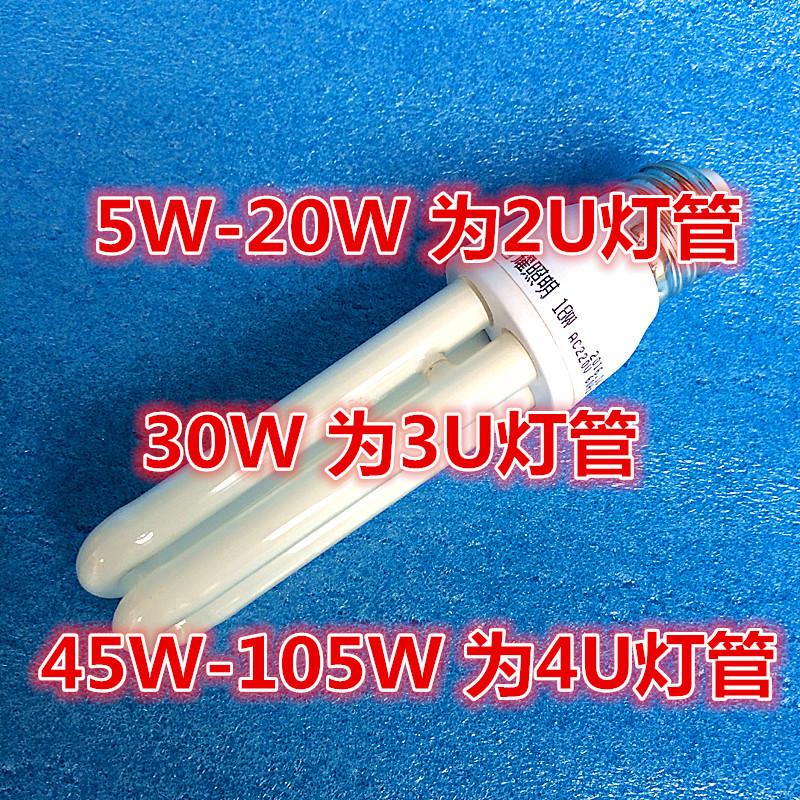 5W9W13W18W20W 螺旋灯头紧凑型荧光灯泡 E27 直管三基色节能灯 2U 促销