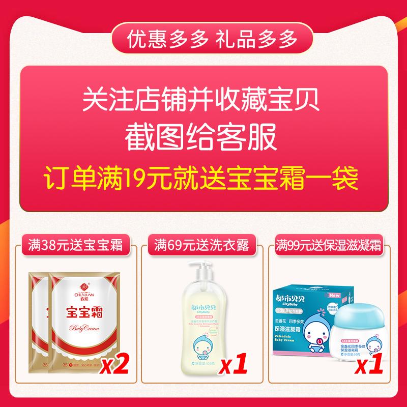 春娟宝宝霜30g*10袋装滋润保湿补水婴幼儿童护肤特润国货面霜乳液