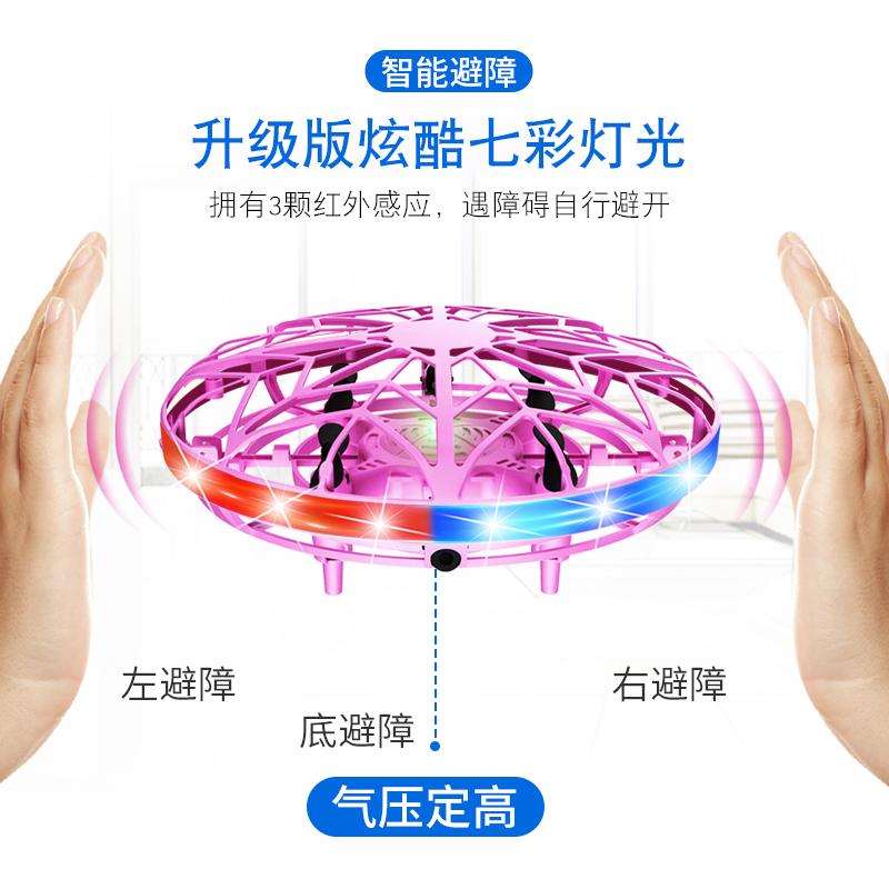 UFO感应飞行器遥控飞机四轴无人机小型智能悬浮飞碟儿童玩具男孩主图
