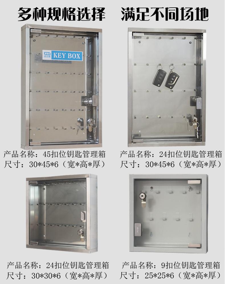 不锈钢钥匙箱钢化玻璃钥匙柜办公学校酒店4S店壁挂式锁匙箱收纳盒