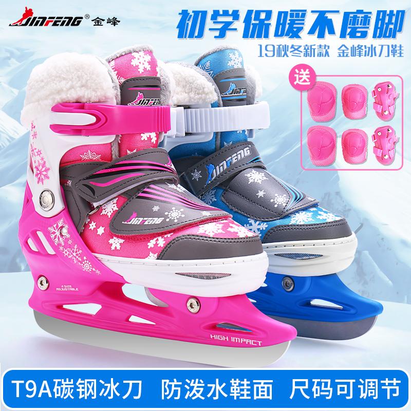 金峰冰刀鞋儿童花样滑冰专业速滑初学者男女童溜冰鞋可调球刀鞋