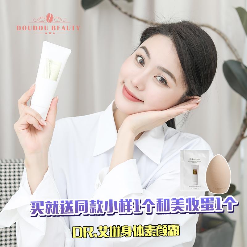 豆豆 Dr艾琳身体素颜霜润肤清爽全身120ml No.1