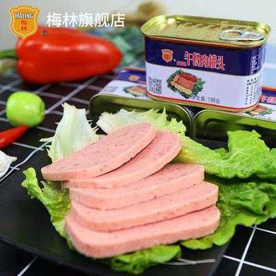 中粮梅林午餐肉罐头198g*3罐涮火锅螺蛳粉酸辣粉三明治下饭菜即食 - 图2