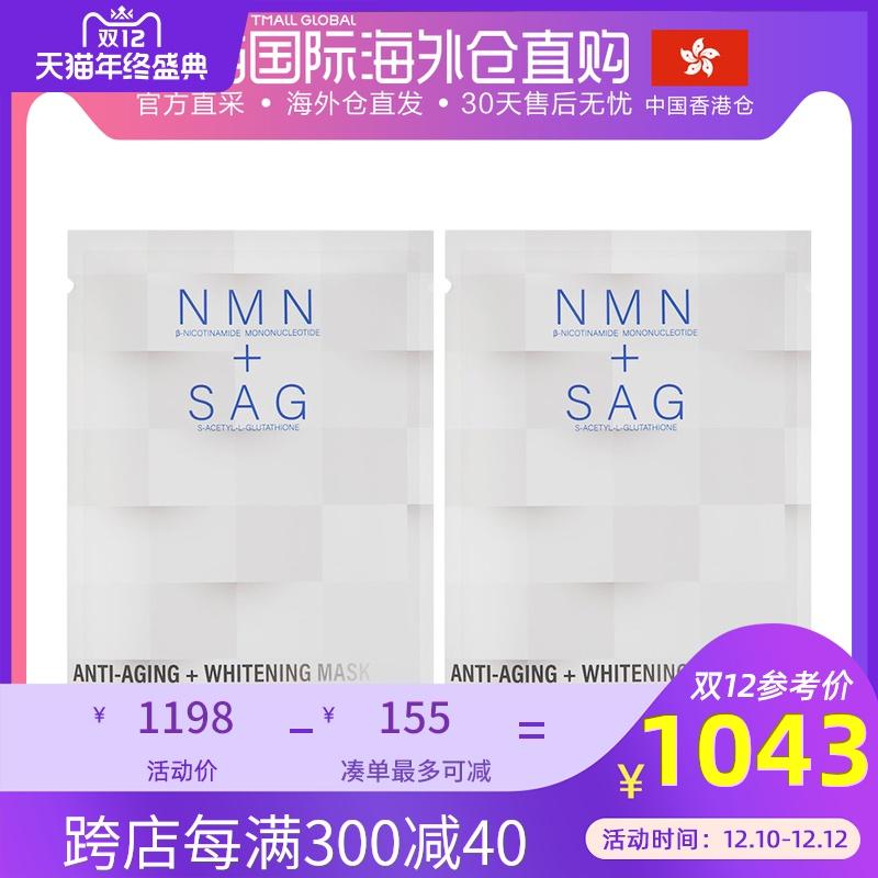 香港直邮NMN 基因港 艾沐茵 烟酰胺单核苷酸 新生焕白面膜5片*2