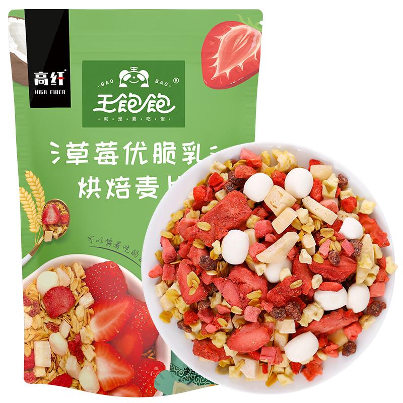 【刘涛同款】王饱饱草莓优脆乳燕麦片上班族早餐水果坚果酸奶400g