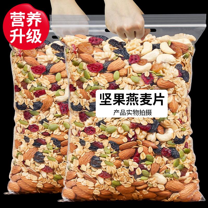 混合坚果水果酸奶块谷物燕麦片500g早餐即食干吃懒人代餐饱腹食品