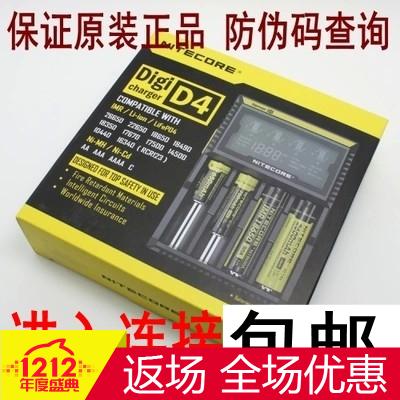 奈特科爾i2 I4 D2 D4 I8 SC4 18650 26650鋰電池充電器5號電子煙