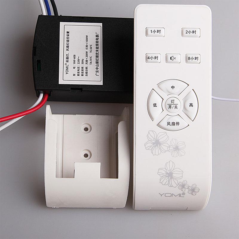 吊扇灯电风扇灯通用万能遥控调速控制器接收器 220V 无线遥控开关