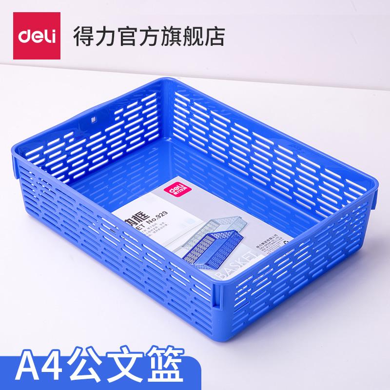 得力929 网状公文篮文件篮文件筐A4 收纳筐收纳盒文件架子资料整理栏多层文件篮蓝色