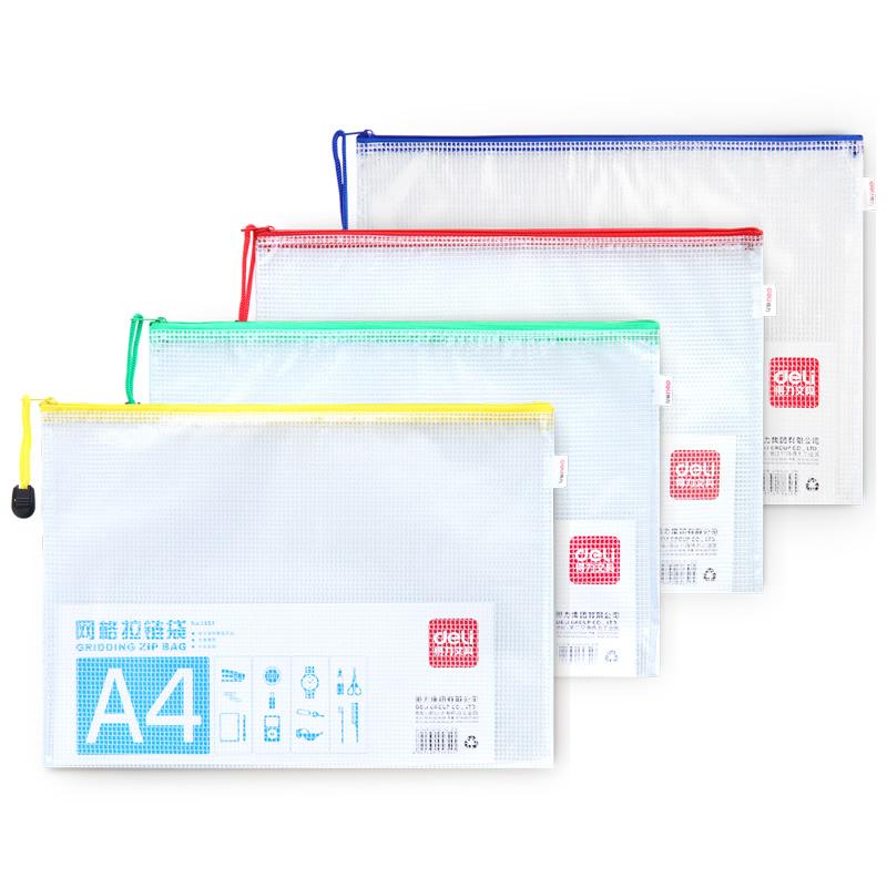 得力拉链袋5654系列学生资料袋文件袋透明防水塑料网格袋A4/A5多色5只多色可选