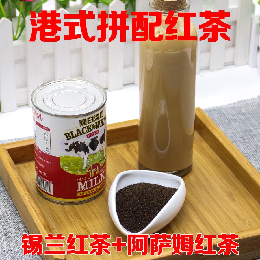 港式丝袜奶茶专用拼配茶原装进口茶叶原料 CTC 阿萨姆红茶锡兰红茶