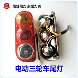 Electric tricycle assembly, taillight, reversing, steering, brake, rear assembly, new plug assembly