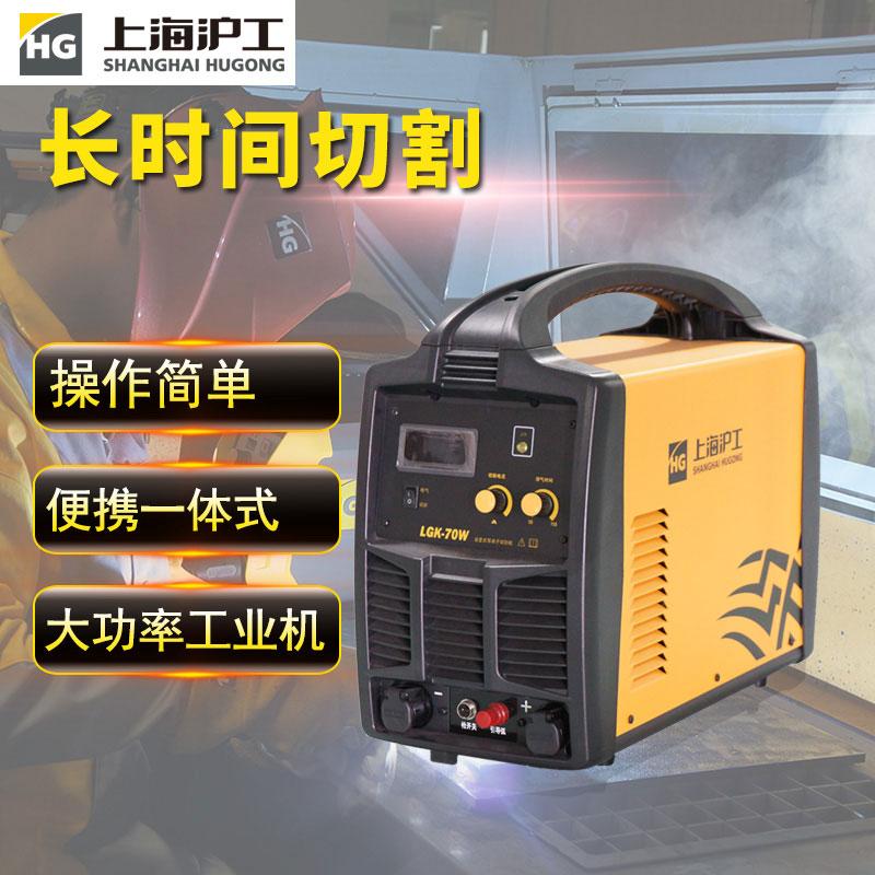 等离子切割机大功率工业级钢材切割手动不锈钢手提式 70W LGK 沪工