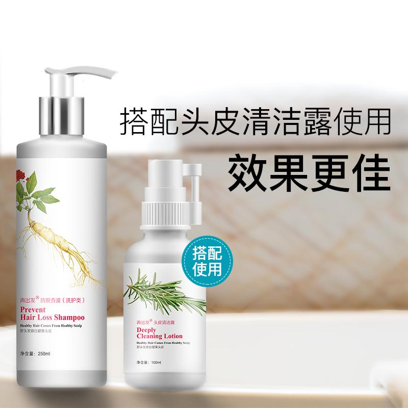 再出发防脱发香波洗发水增发密发洗发露 草本植物洗头膏男女洗发