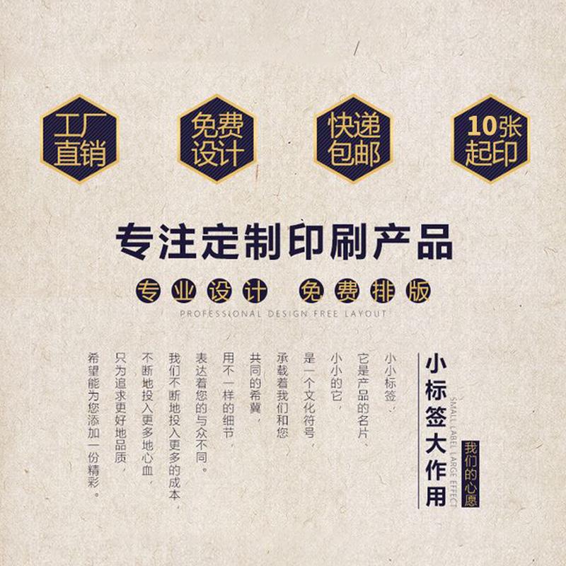 美纹纸不干胶标签贴珍藏茗茶标纸私房茶茗茶现货定制二维码印刷