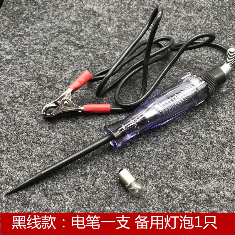 车用测电笔 12V24v 汽车电路检测试电笔电工线路维修感应试灯验电笔
