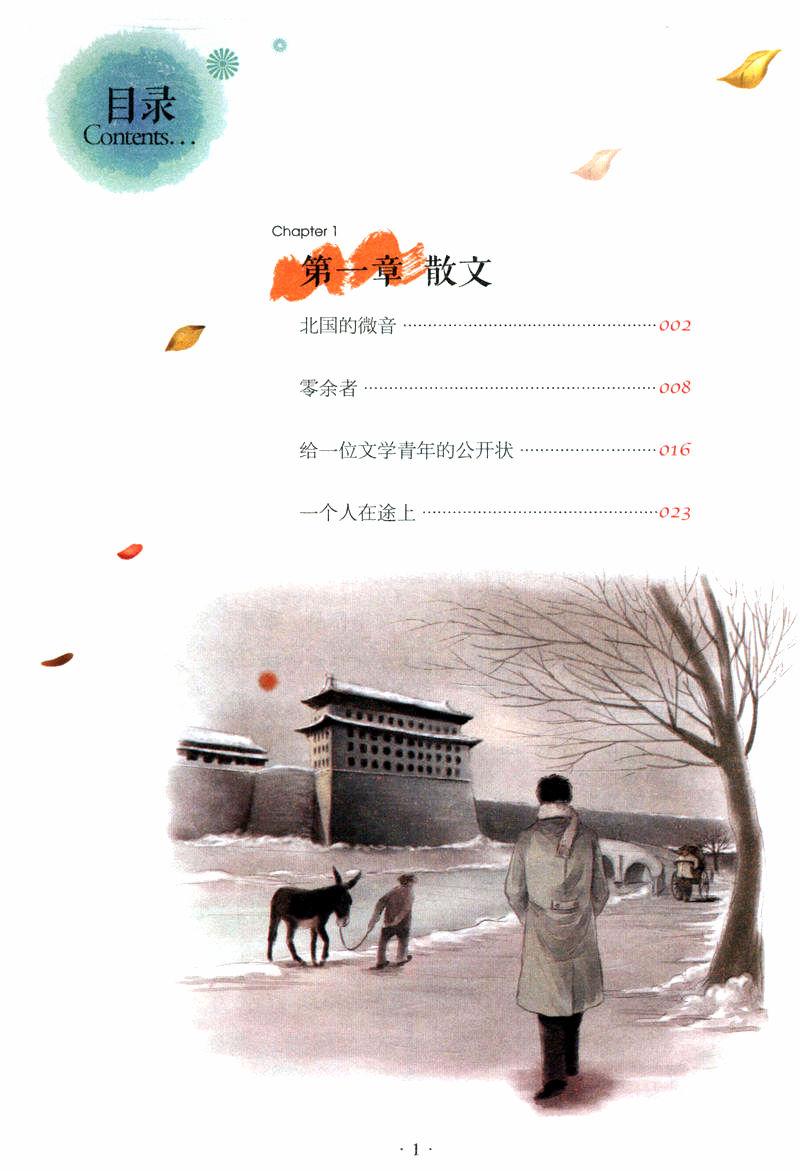 郁达夫专辑 秋 故都 中国 笔尖上 包邮 38 本 5 选