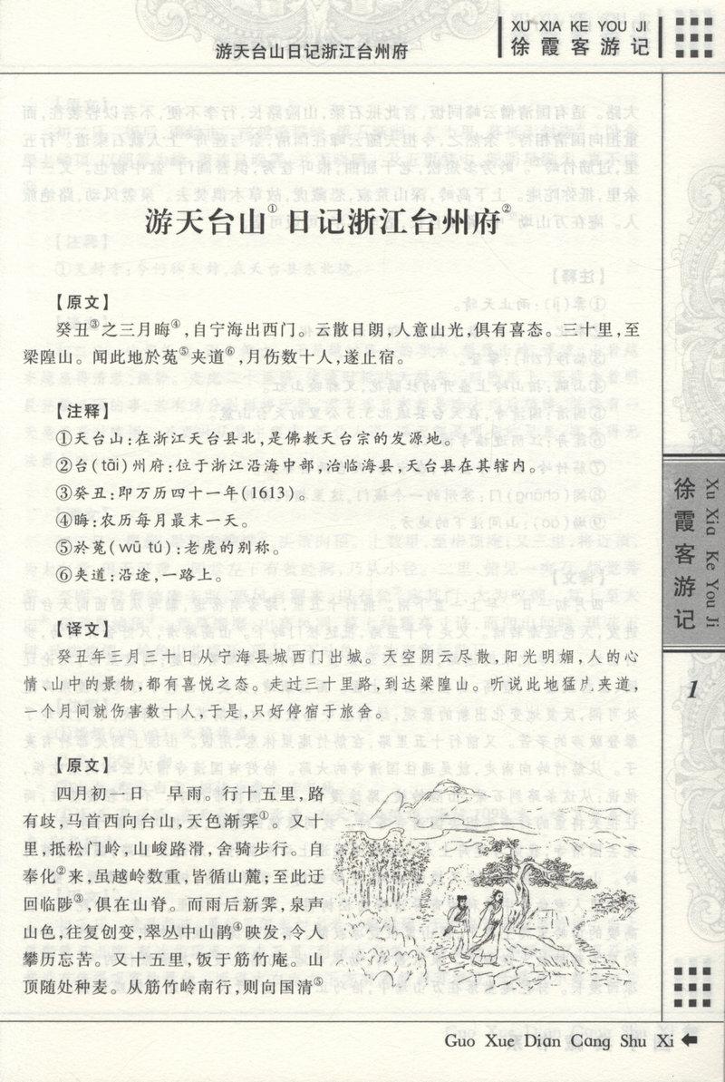 原文加 全本 校注 国学典藏书系全译 徐霞客游记 包邮 39 本 4 选