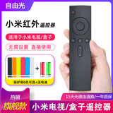 Suitable for original TV millet 4A / 4C infrared remote control sub-generic set-top box 32/43/49/50/55/65 inch 2C 3S Generation Network Enhanced Universal IR Remote plate authentic
