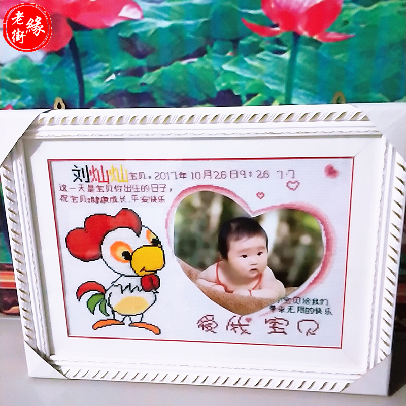 宝宝出生证明2020新款钻石画手工刺绣生肖十字绣自己照片定制纪念