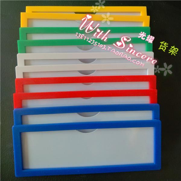 磁性标签牌货架标签塑料磁性材料货位卡套仓库磁性标识牌强磁标贴