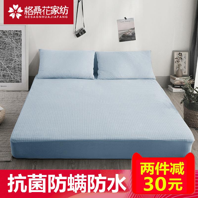 隔尿透气防螨虫席梦思床垫保护套纯棉防尘罩防水床笠单件床套床罩