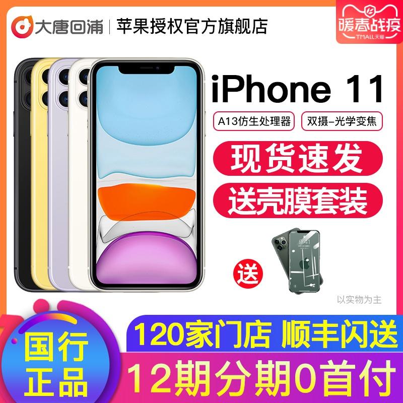 【贈禮包】Apple/iPhone 11蘋果手機新款全網通智能手機蘋果xr xsmax 7plus正品
