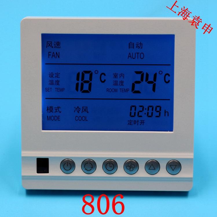 优惠供应温控器中央空调温控器液晶面板风机盘管温控器质保2年