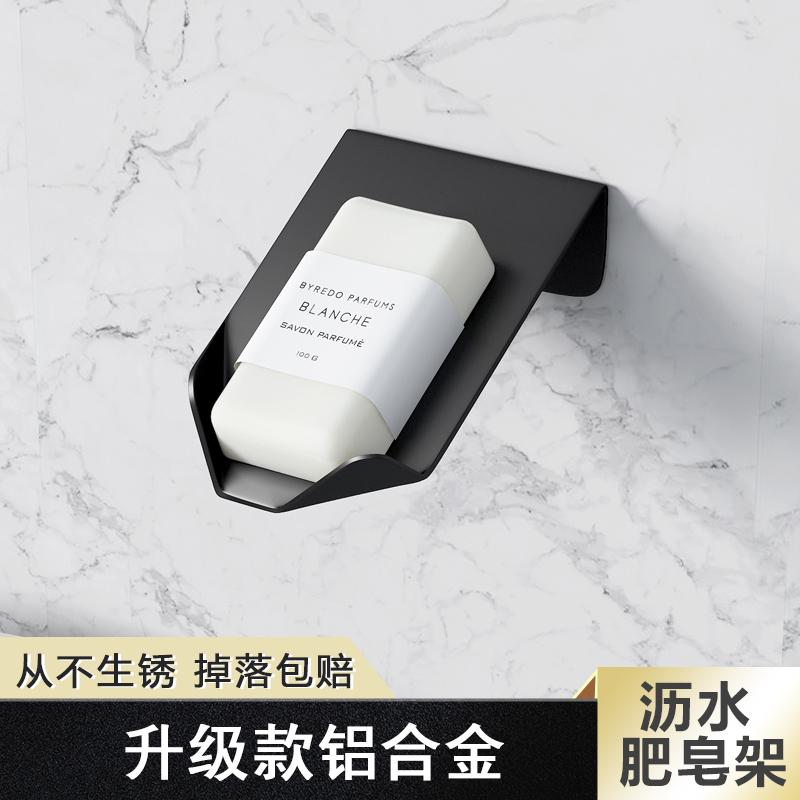 创意肥皂盒架免打孔吸盘壁挂式家用北欧铝合金卫生间沥水香皂盒