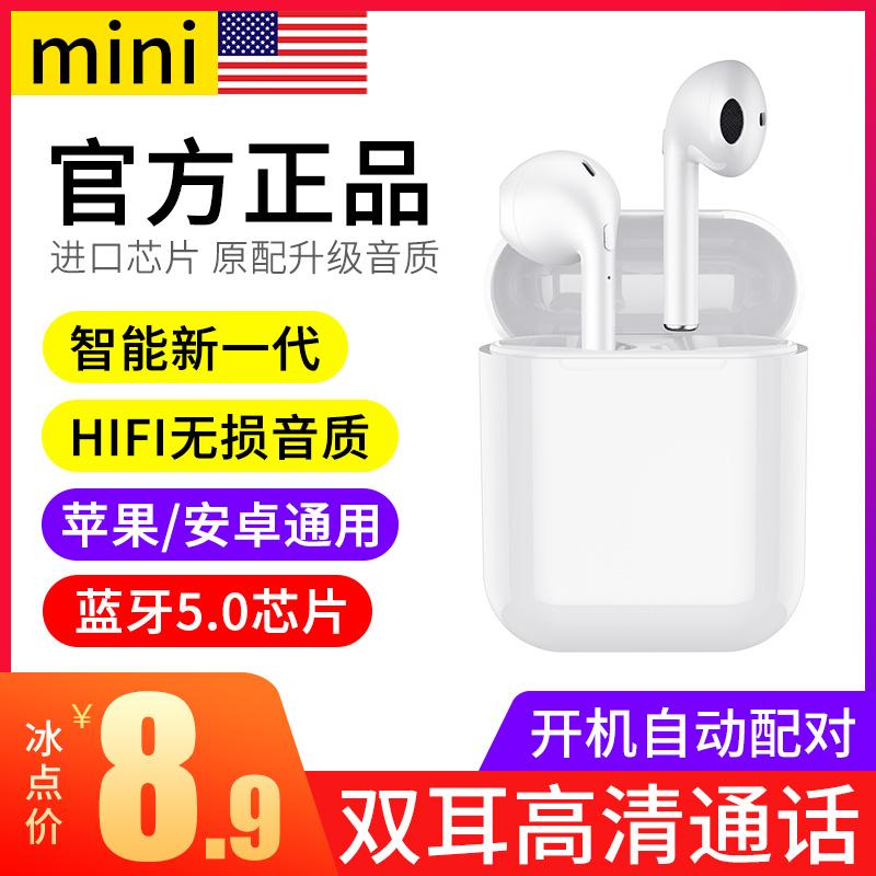 真無線藍牙耳機雙耳一對運動跑步隱形單耳入耳耳塞掛耳式開車7安卓通用適用蘋果iphonex華為小米可接聽電話