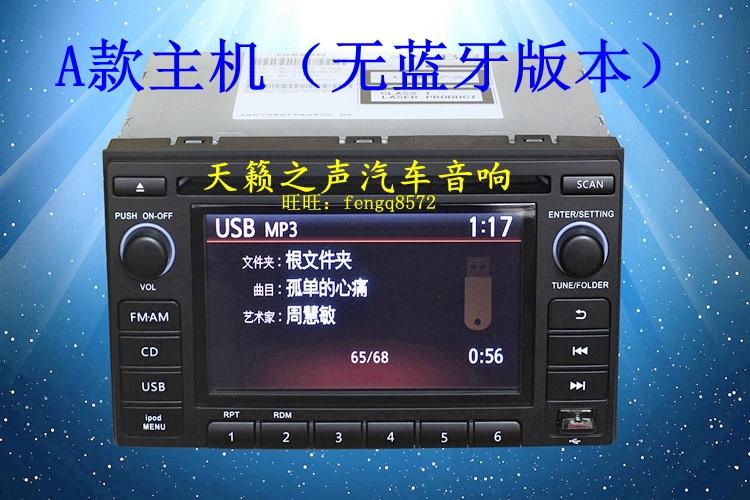 日产CD机适用于轩逸颐达逍客骐达骊威奇骏阳光启辰雨燕倒车US后视